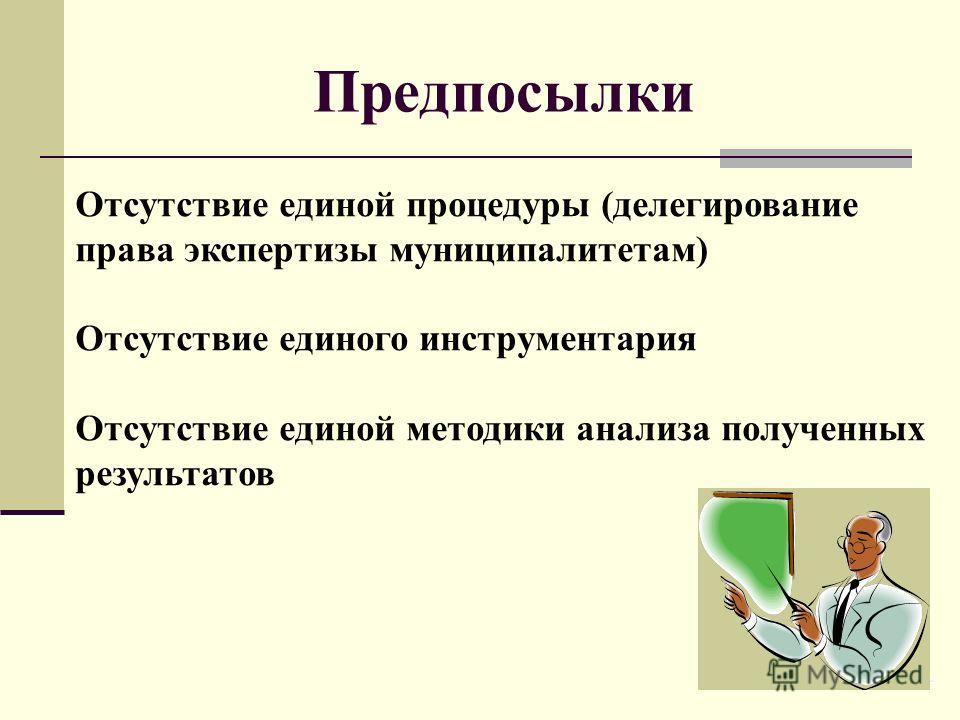 2 Предпосылки Отсутствие единой процедуры (делегирование права экспертизы муниципалитетам) Отсутствие единого инструментария Отсутствие единой методики анализа полученных результатов