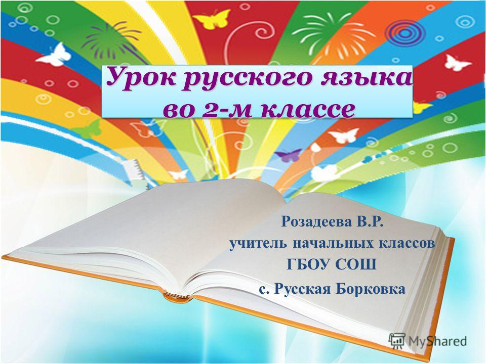 Я иду на урок русского языка