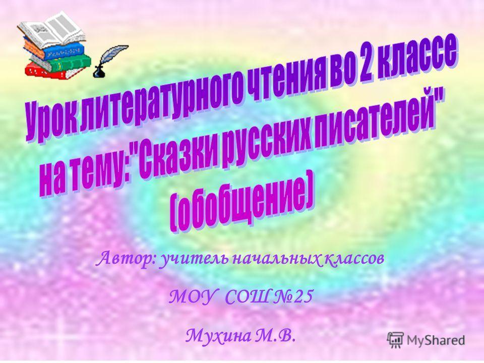 Автор: учитель начальных классов МОУ СОШ 25 Мухина М.В.
