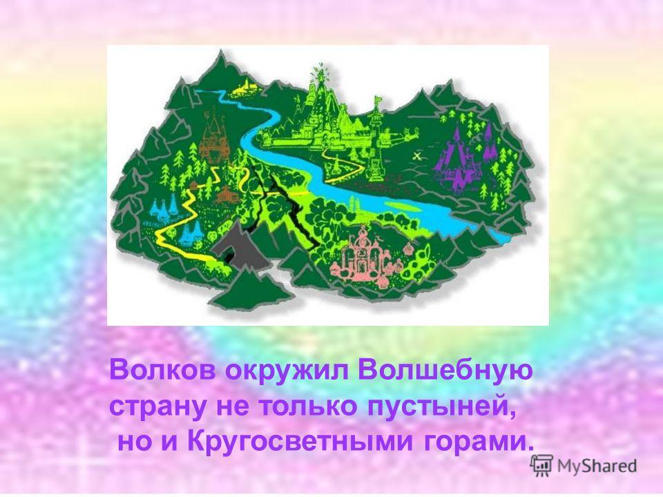 Волков окружил Волшебную страну не только пустыней, но и Кругосветными горами.