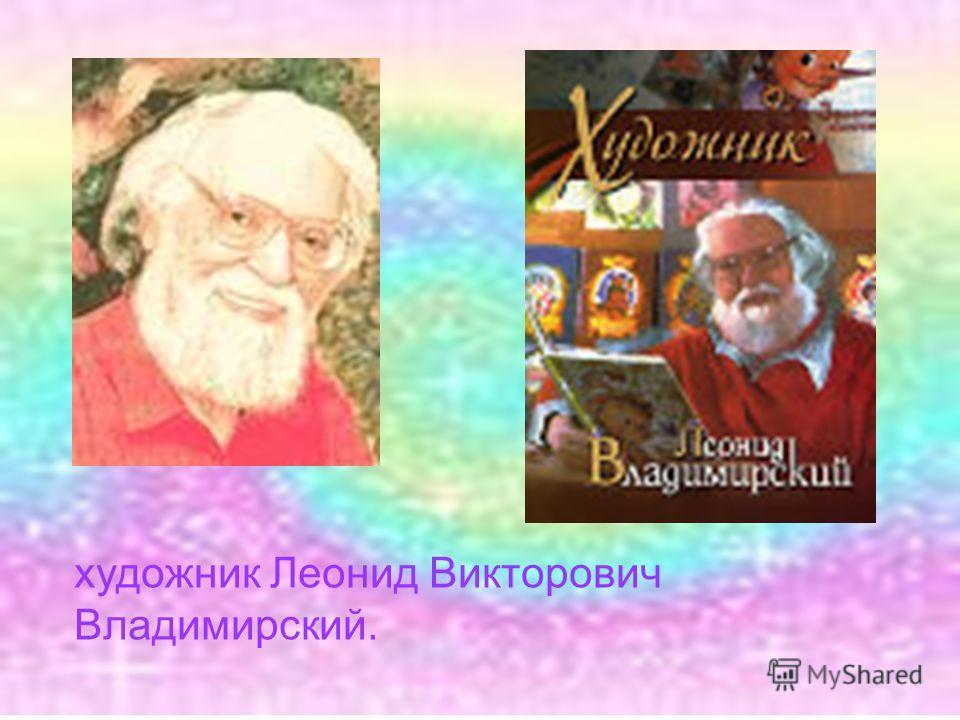 художник Леонид Викторович Владимирский.
