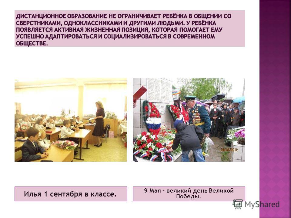 Илья 1 сентября в классе. 9 Мая – великий день Великой Победы.