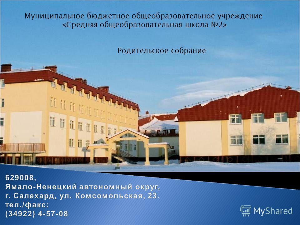 Муниципальное бюджетное общеобразовательное учреждение «Средняя общеобразовательная школа 2» Родительское собрание
