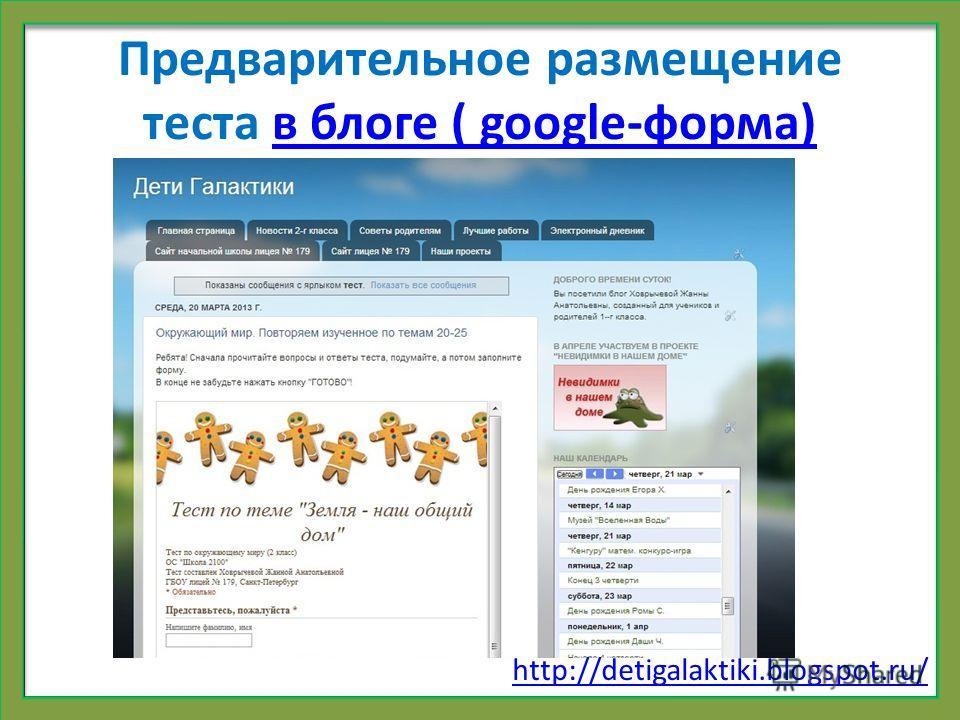 Предварительное размещение теста в блоге ( google-форма)в блоге ( google-форма) http://detigalaktiki.blogspot.ru/