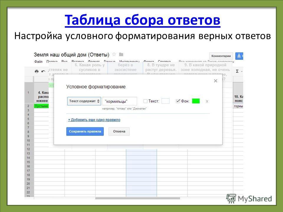 Таблица сбора ответов Таблица сбора ответов Настройка условного форматирования верных ответов