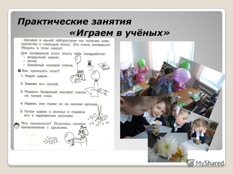 Практические занятия «Играем в учёных»