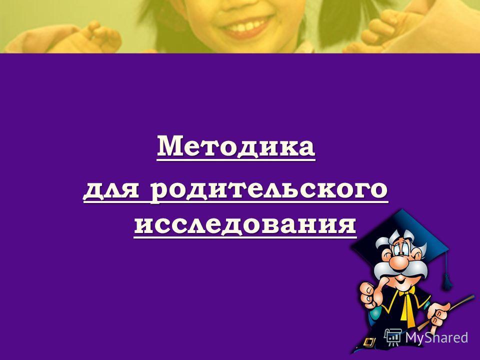 Методика для родительского исследования