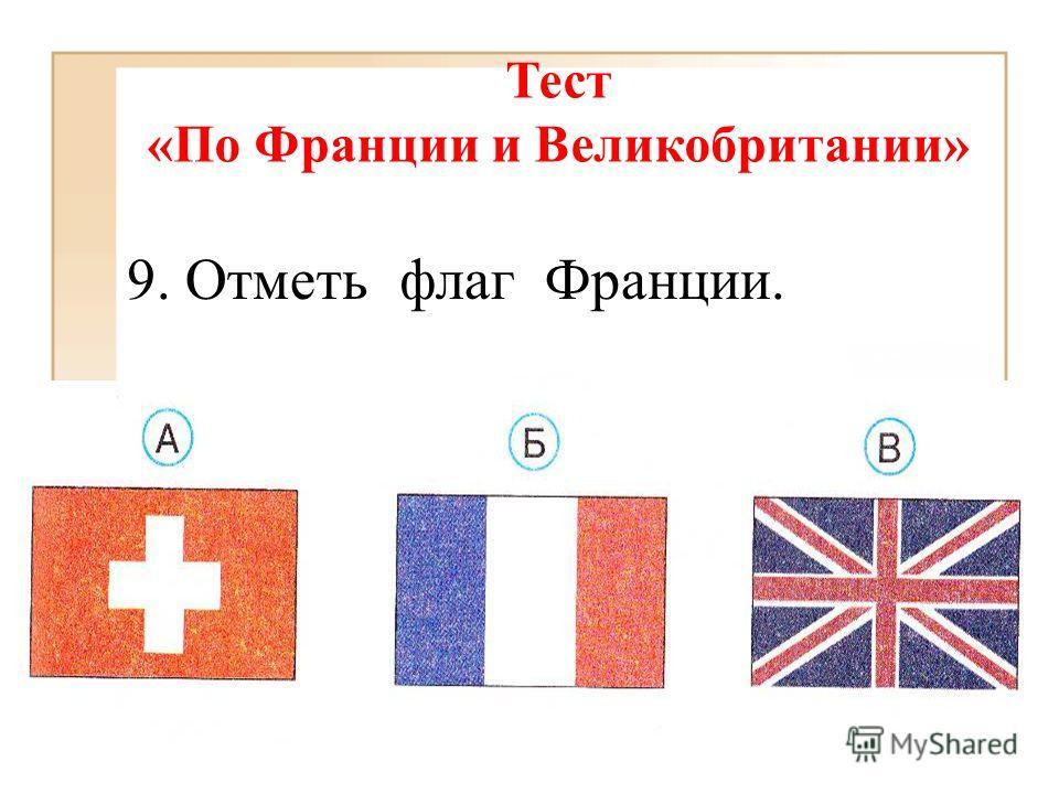 9. Отметь флаг Франции. Тест «По Франции и Великобритании»
