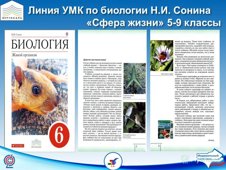 Линия УМК по биологии Н. И. Сонина « Сфера жизни » 5-9 классы