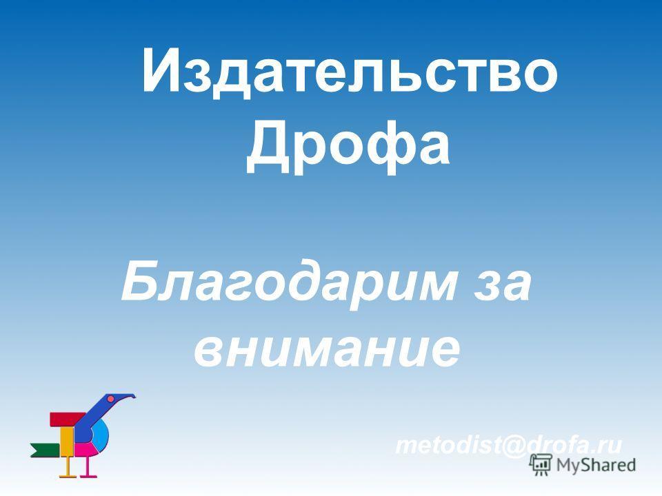 Благодарим за внимание metodist@drofa.ru Издательство Дрофа