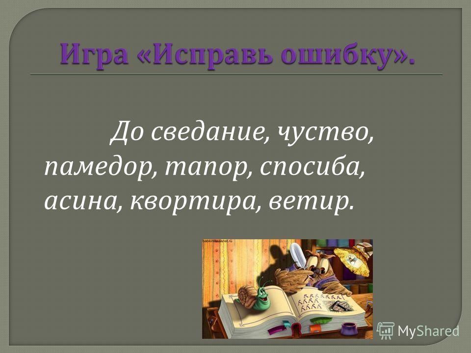 М. р. Ж. р. С. р. ( он, мой ) ( она, моя ) ( оно, моё ) Постель, рой, окно, конь, осина, колесо, мальчик, пурга, гнездо, доктор, котенок, кошка.