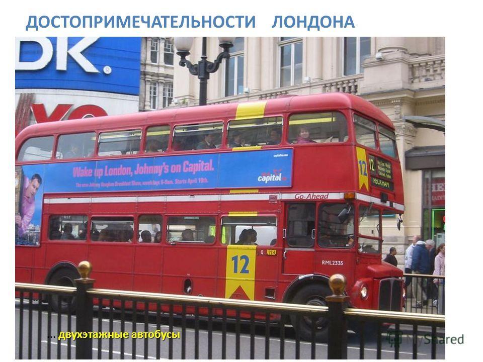 двухэтажные автобусы... двухэтажные автобусы ДОСТОПРИМЕЧАТЕЛЬНОСТИ ЛОНДОНА
