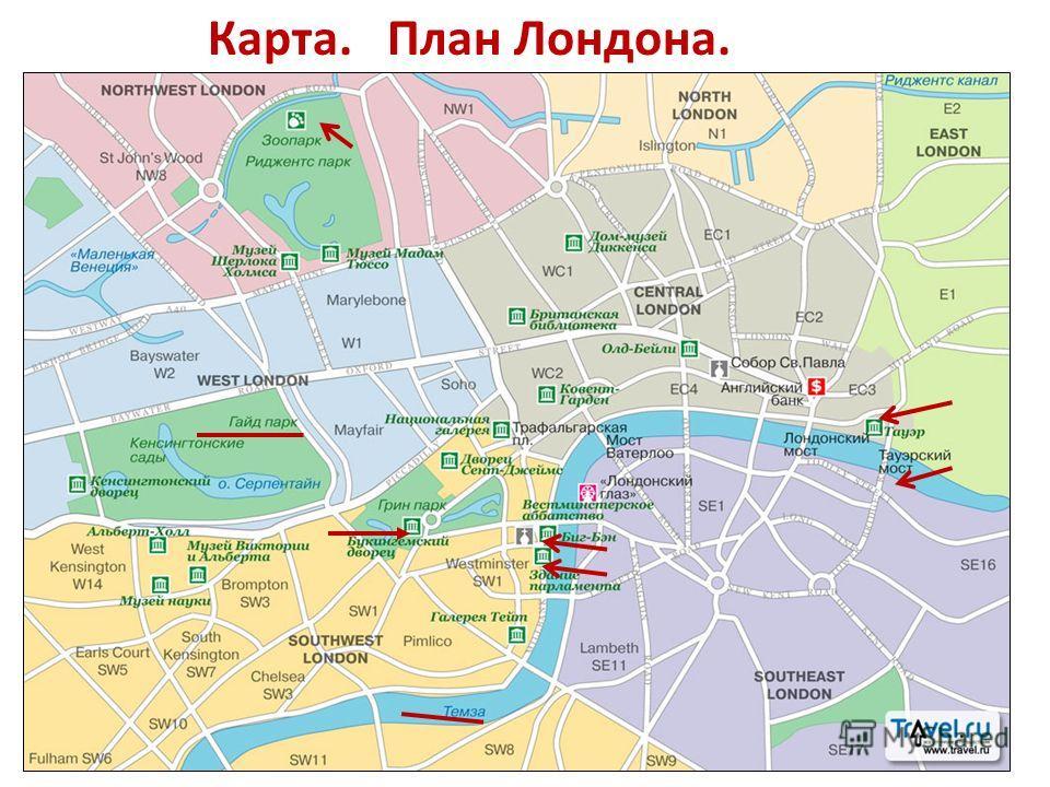 Карта. План Лондона.