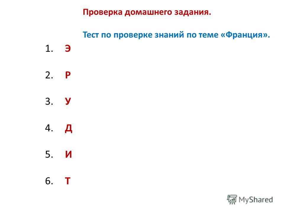 Проверка домашнего задания. Тест по проверке знаний по теме «Франция». 1. 2. 3. 4. 5. 6. Э Р У Д И Т