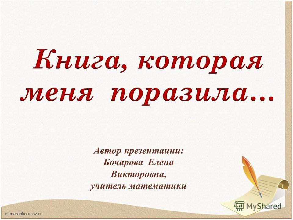 Автор презентации: Бочарова Елена Викторовна, учитель математики