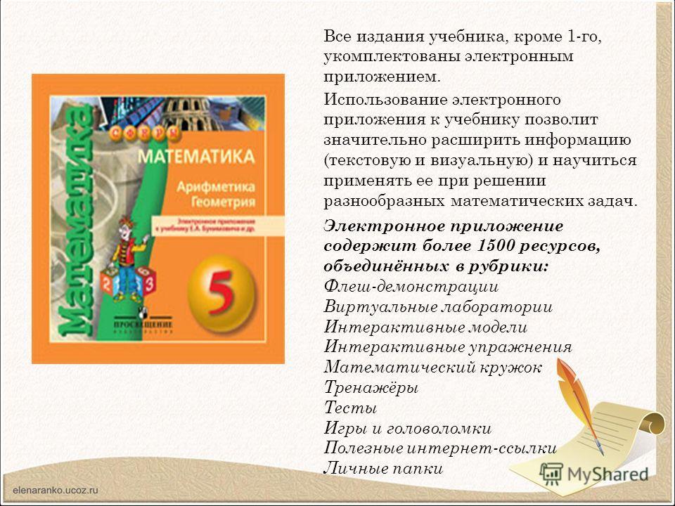 Использование электронного приложения к учебнику позволит значительно расширить информацию (текстовую и визуальную) и научиться применять ее при решении разнообразных математических задач. Электронное приложение содержит более 1500 ресурсов, объединё