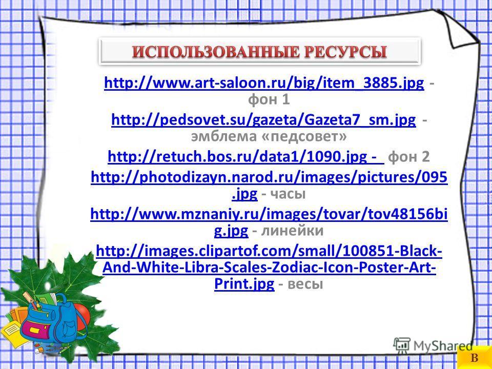http://www.art-saloon.ru/big/item_3885.jpghttp://www.art-saloon.ru/big/item_3885.jpg - фон 1 http://pedsovet.su/gazeta/Gazeta7_sm.jpghttp://pedsovet.su/gazeta/Gazeta7_sm.jpg - эмблема «педсовет» http://retuch.bos.ru/data1/1090.jpg - http://retuch.bos