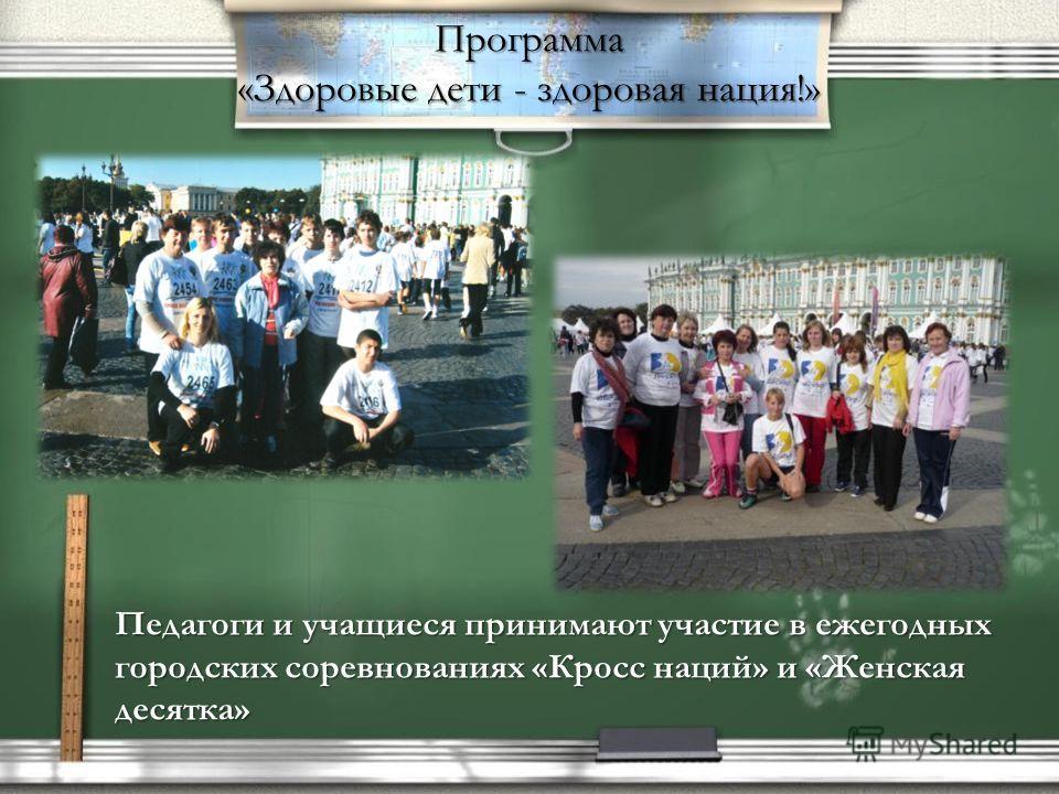 Программа «Здоровые дети - здоровая нация!» Педагоги и учащиеся принимают участие в ежегодных городских соревнованиях «Кросс наций» и «Женская десятка»