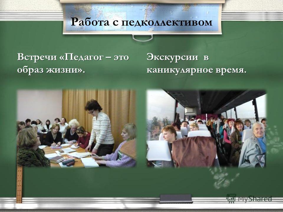Работа с педколлективом Встречи «Педагог – это образ жизни». Экскурсии в каникулярное время.