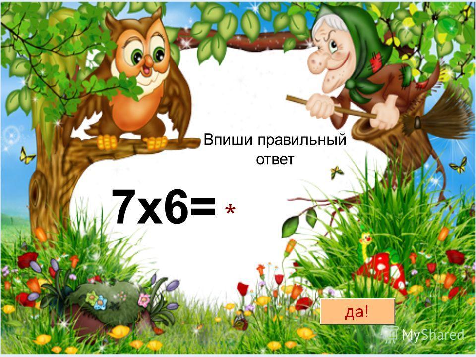 Впиши правильный ответ 7х6=