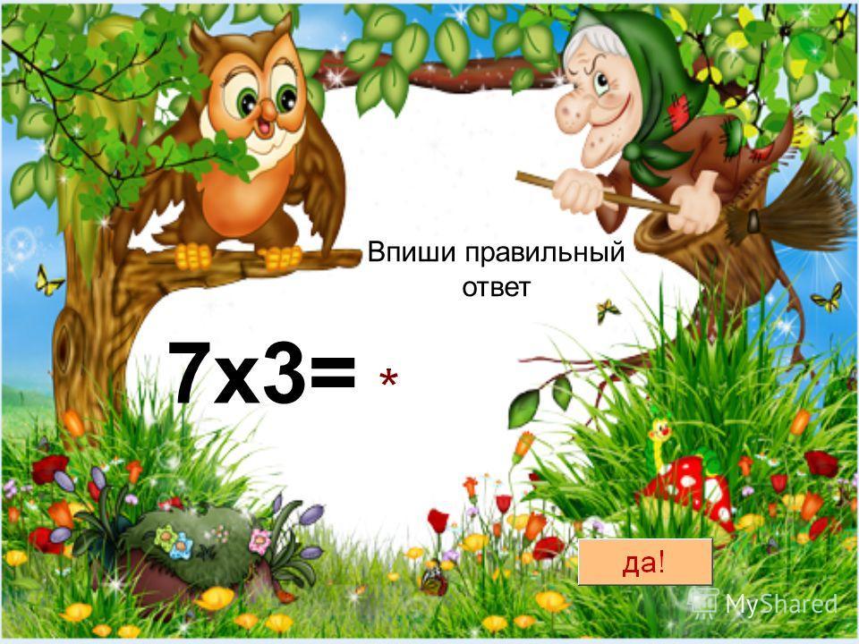 Впиши правильный ответ 7х3=
