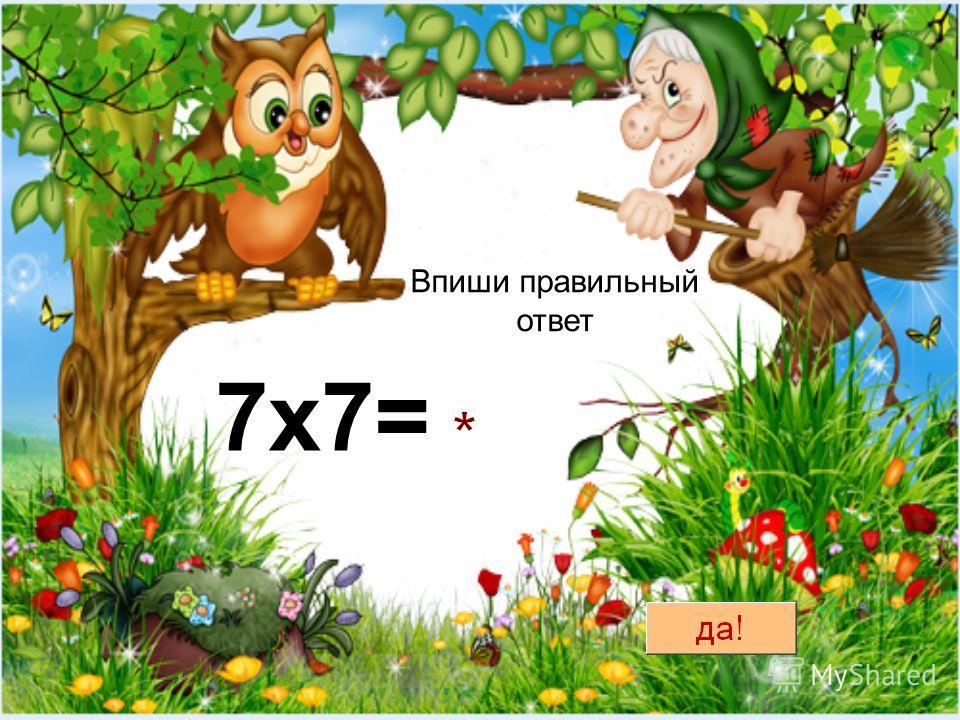 Впиши правильный ответ 7х7=