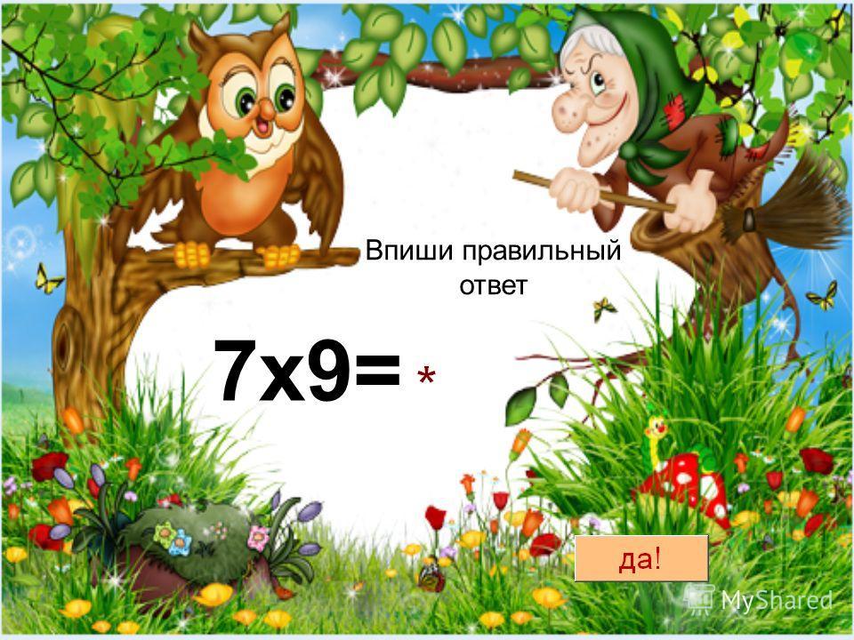 Впиши правильный ответ 7х9=