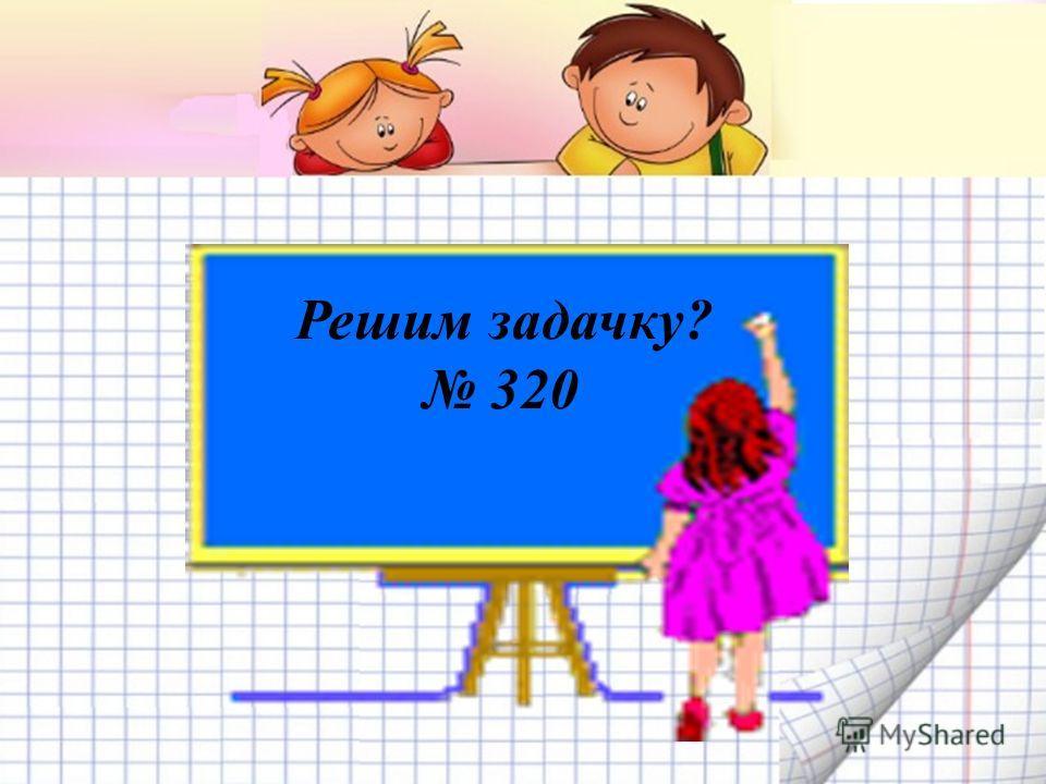Решим задачку? 320