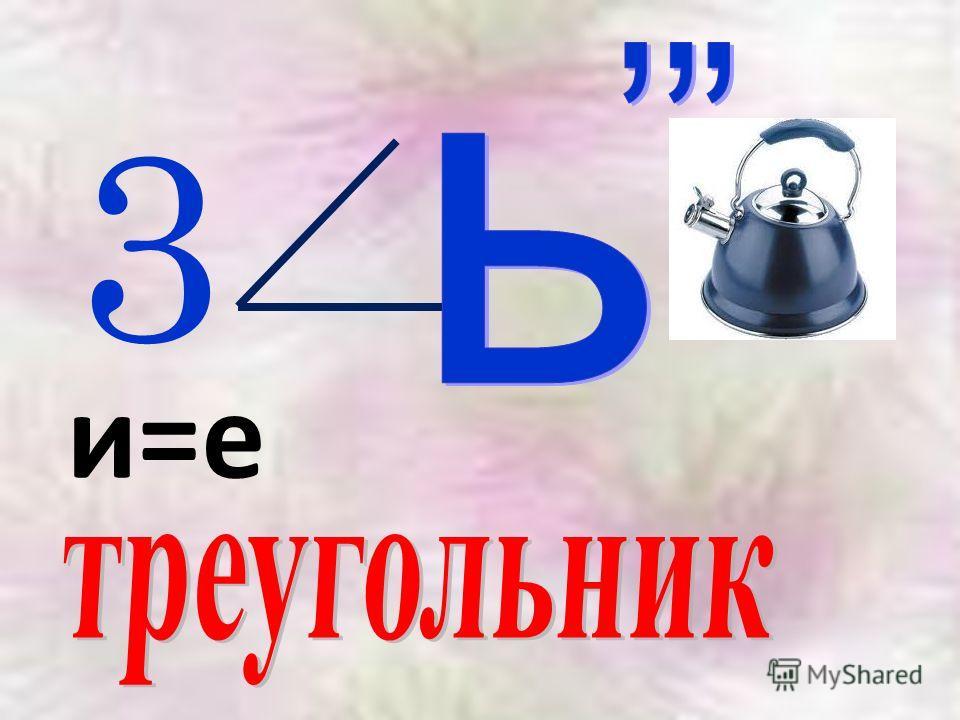 3 и=е