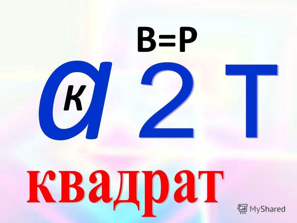 а К В=Р