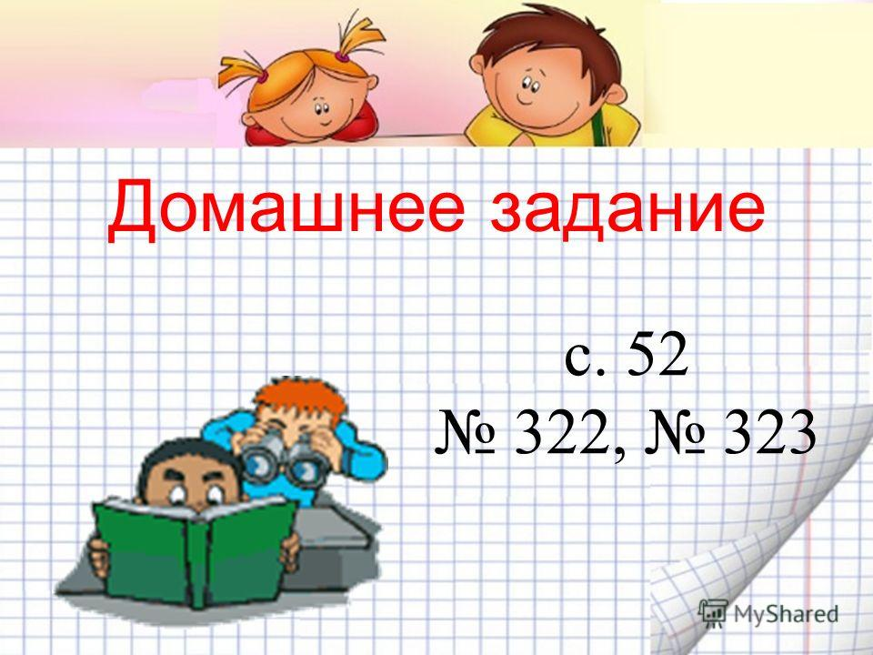 Домашнее задание с. 52 322, 323