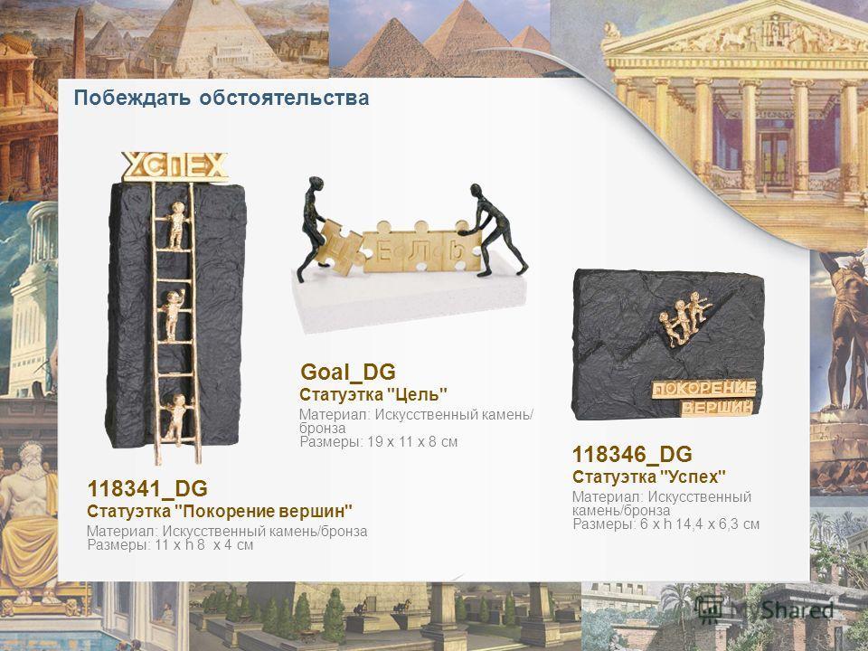 Побеждать обстоятельства 118341_DG 118346_DG Goal_DG Материал: Искусственный камень/бронза Размеры: 11 х h 8 х 4 см Статуэтка