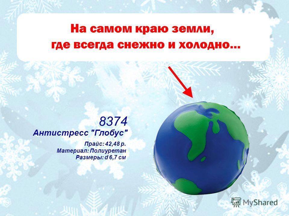 Антистресс Глобус Прайс: 42,48 р. Материал: Полиуретан Размеры: d 6,7 см 8374 На самом краю земли, где всегда снежно и холодно...