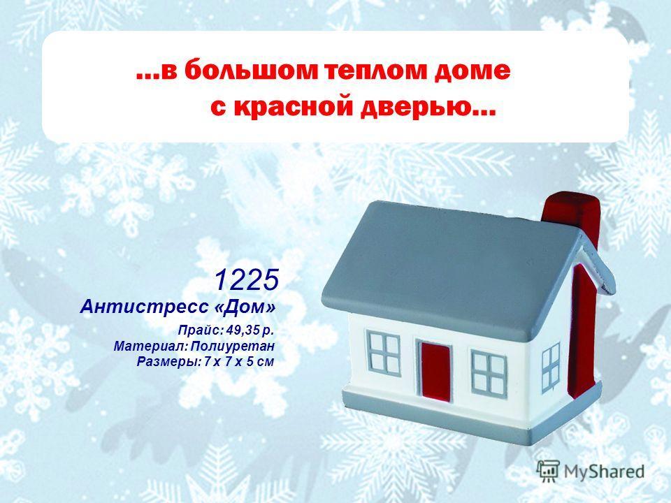 Антистресс «Дом» Прайс: 49,35 р. Материал: Полиуретан Размеры: 7 x 7 x 5 см 1225...в большом теплом доме с красной дверью...