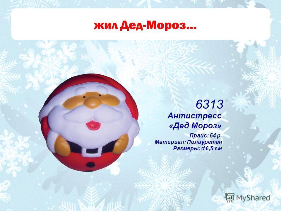 Антистресс «Дед Мороз» Прайс: 54 р. Материал: Полиуретан Размеры: d 6,5 см 6313 жил Дед-Мороз…
