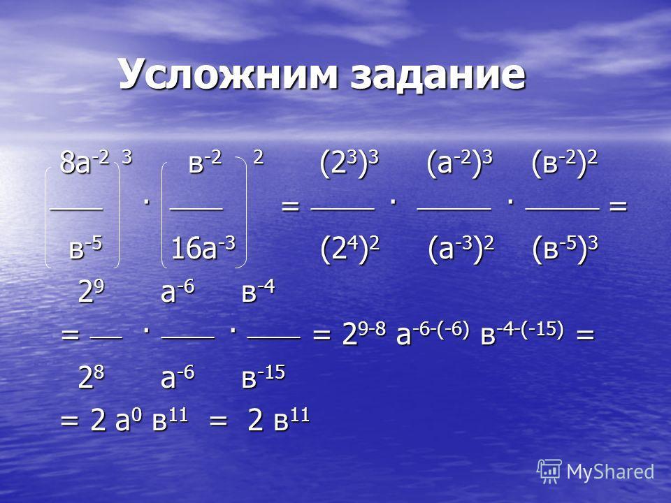 Усложним задание Усложним задание 8а -2 3 в -2 2 (2 3 ) 3 (а -2 ) 3 (в -2 ) 2 8а -2 3 в -2 2 (2 3 ) 3 (а -2 ) 3 (в -2 ) 2 _____ · _____ = ______ · _______ · _______ = _____ · _____ = ______ · _______ · _______ = в -5 16а -3 (2 4 ) 2 (а -3 ) 2 (в -5 )