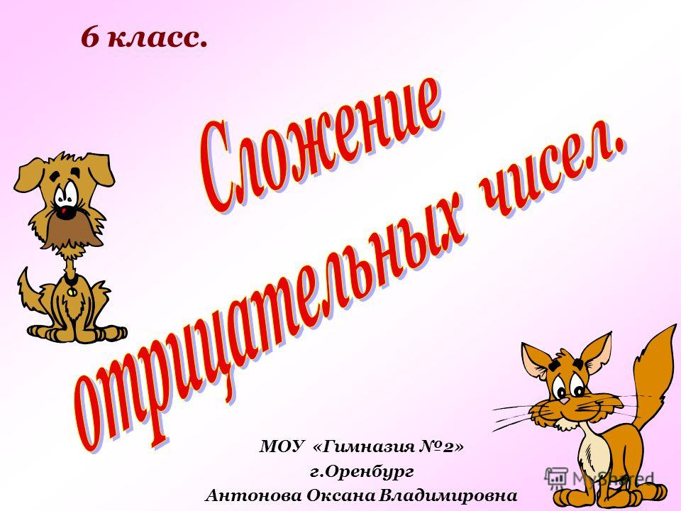 6 класс. МОУ «Гимназия 2» г.Оренбург Антонова Оксана Владимировна