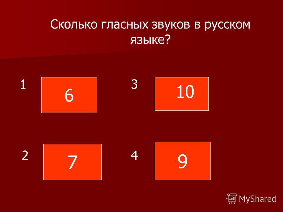 Сколько гласных звуков в русском языке? 6 7 9 10 1 2 3 4