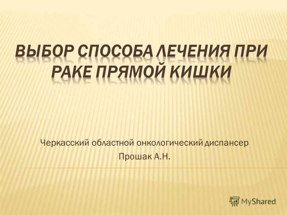 Черкасский областной онкологический диспансер Прошак А.Н.