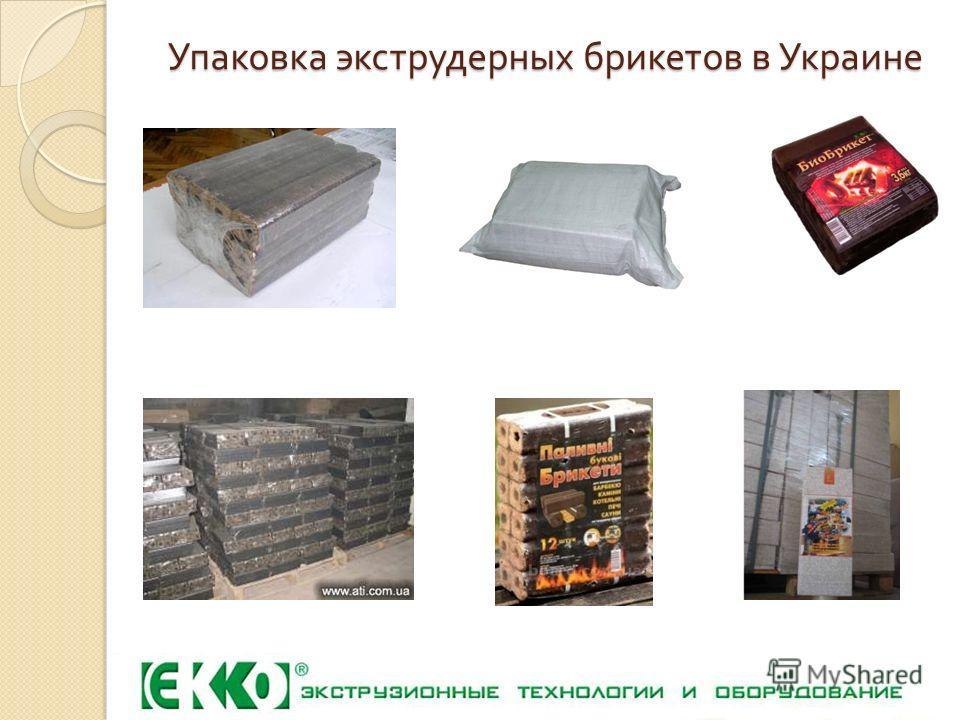 Упаковка экструдерных брикетов в Украине Упаковка экструдерных брикетов в Украине