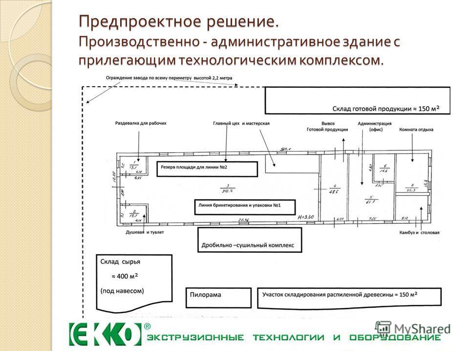 Предпроектное решение. Производственно - административное здание с прилегающим технологическим комплексом.