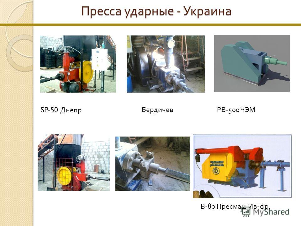 Пресса ударные - Украина SP-50 ДнепрБердичевРВ-500 ЧЭМ В- 8 0 Пресмаш Ив-фр.