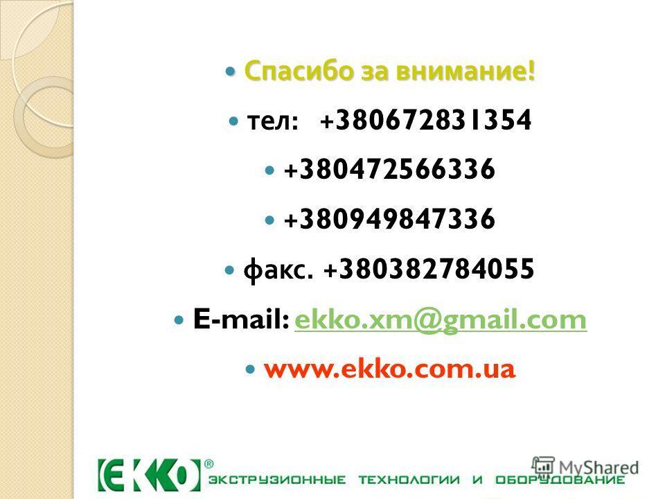 Спасибо за внимание ! Спасибо за внимание ! тел : +380672831354 +380472566336 +380949847336 факс. +380382784055 E-mail: ekko.xm@gmail.comekko.xm@gmail.com www.ekko.com.ua