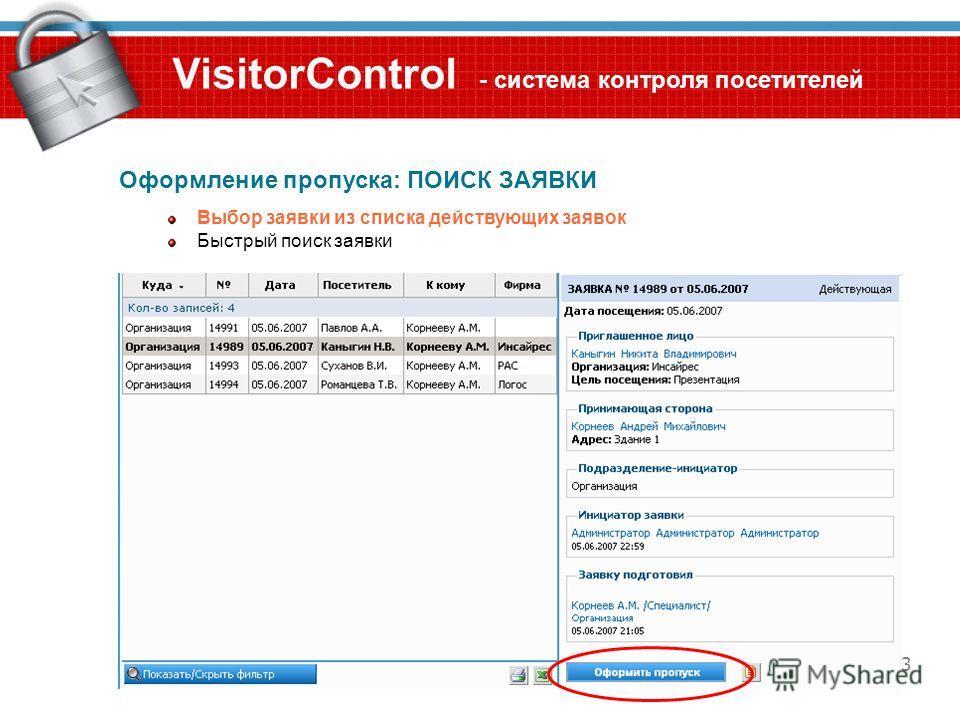 13 VisitorControl - система контроля посетителей Оформление пропуска: ПОИСК ЗАЯВКИ Выбор заявки из списка действующих заявок Быстрый поиск заявки