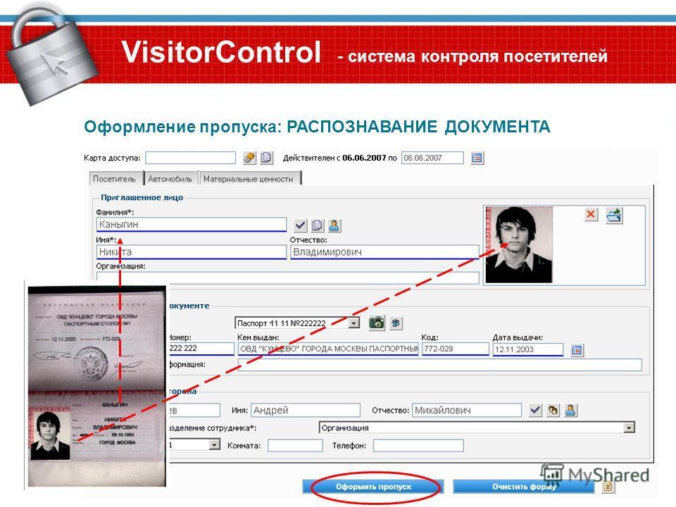 19 VisitorControl - система контроля посетителей Оформление пропуска: РАСПОЗНАВАНИЕ ДОКУМЕНТА