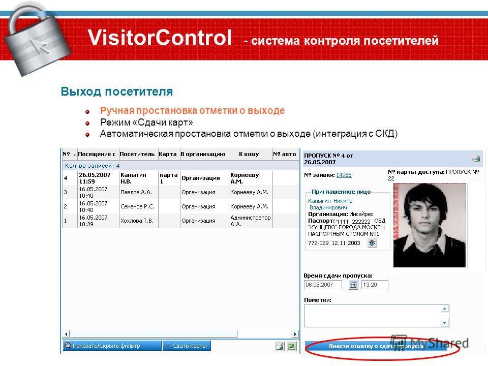 24 VisitorControl - система контроля посетителей Выход посетителя Ручная простановка отметки о выходе Режим «Сдачи карт» Автоматическая простановка отметки о выходе (интеграция с СКД)