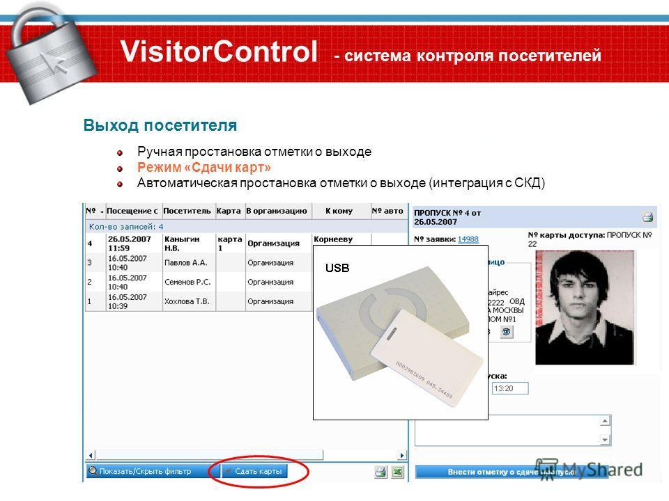 25 VisitorControl - система контроля посетителей Выход посетителя Ручная простановка отметки о выходе Режим «Сдачи карт» Автоматическая простановка отметки о выходе (интеграция с СКД)