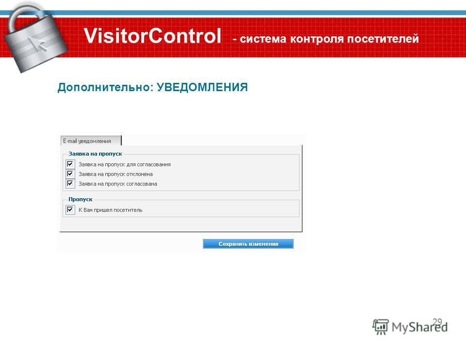 29 VisitorControl - система контроля посетителей Дополнительно: УВЕДОМЛЕНИЯ