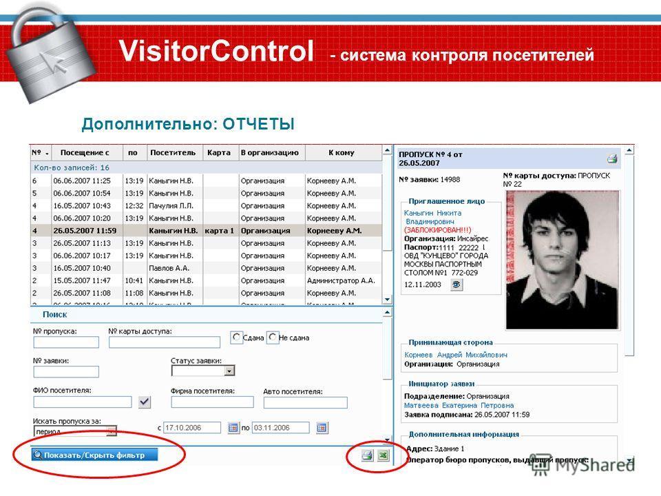 30 VisitorControl - система контроля посетителей Дополнительно: ОТЧЕТЫ