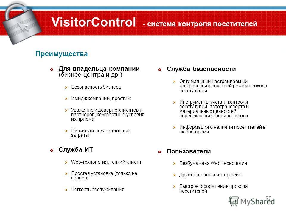 36 VisitorControl - система контроля посетителей Преимущества Служба безопасности Оптимальный настраиваемый контрольно-пропускной режим прохода посетителей Инструменты учета и контроля посетителей, автотранспорта и материальных ценностей, пересекающи